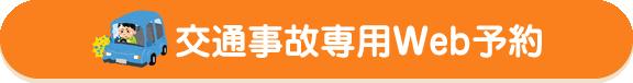 交通事故専用Web予約