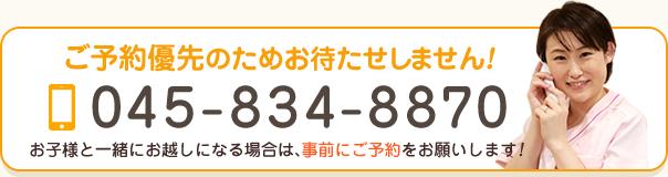 電話番号:0458348870