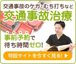 横浜市港北区交通事故むち打ち治療.com