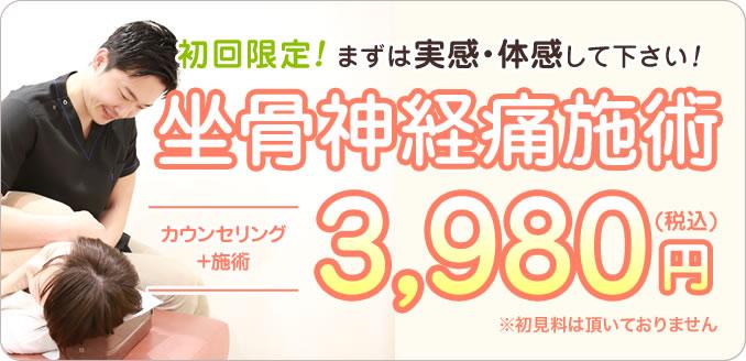 坐骨神経痛施術初回体験3,980円